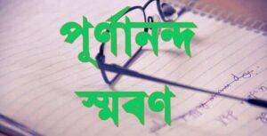 পূৰ্ণানন্দ স্মৰণ