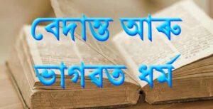 বেদান্ত আৰু ভাগৱত ধৰ্ম